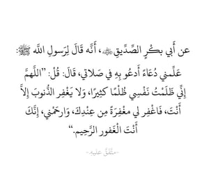allah, arabic, and dz image