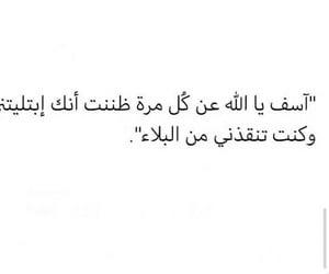 الله, دُعَاءْ, and اسﻻميات image