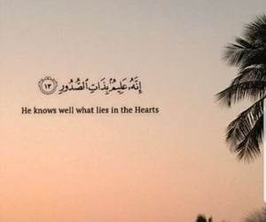 allah, god, and know image