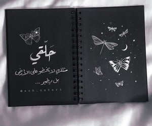 arabic, word, and words image