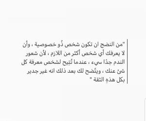 سردة, عربي كلمات إقتباس, and النضج image
