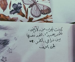 خط عربي, أَمل, and حُلم image