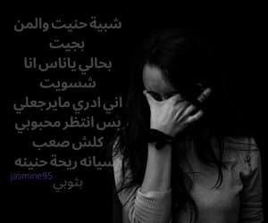 مشتاق, عًراقي, and قًُهرَ image