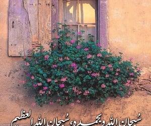 ذكرً, الذكر, and سبحانه image