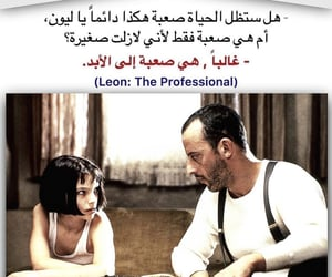 jean reno, حزن فراق ذكرى وجع ألم, and natalie portman image