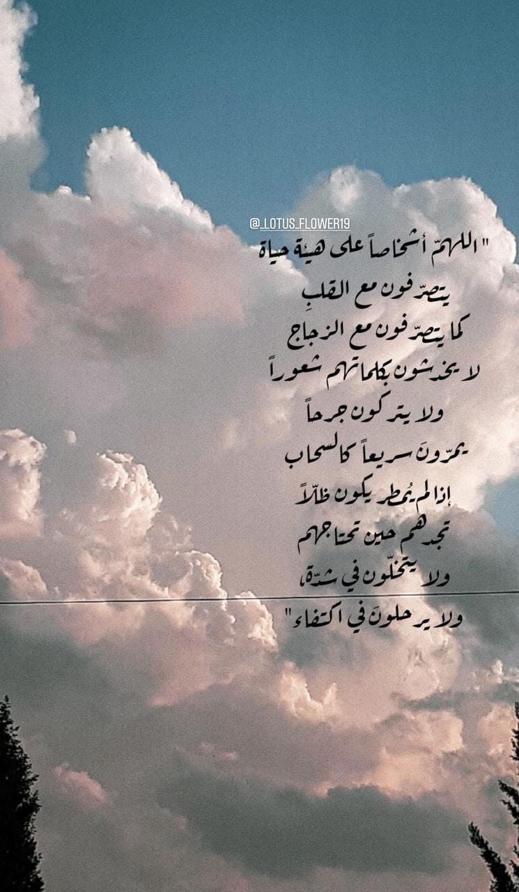 اللهم اشخاصا على هيئة حياة On We Heart It
