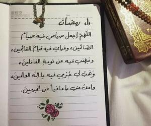 رمضان كريم, رمضانيات, and رَمَضَان image