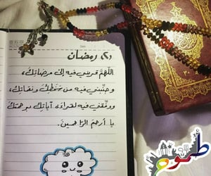 Ramadan, رَمَضَان, and رمضانيات image