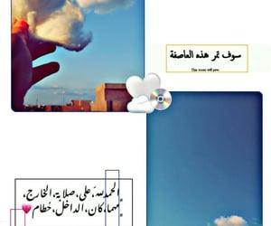 الله, فرحً, and ﺭﻣﺰﻳﺎﺕ image