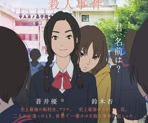 蒼井優, 花とアリス, and 鈴木杏 image