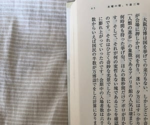 words, 読書, and book image
