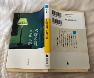 book, japanese, and reading image