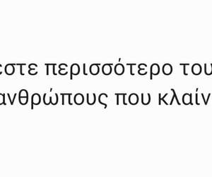 greek, quotes, and ellhnika image