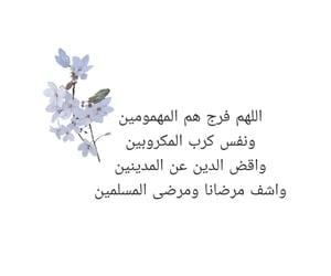 استغفر_الله, يارب_توفيقك, and رَمَضَان image