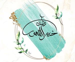 ramadan kareem and رمضان مبارك image