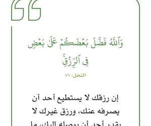 الحمد لله, allah الله, and quran القرآن image