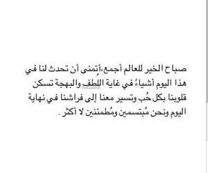 ﻋﺮﺑﻲ and صباح الخير يا عرب image