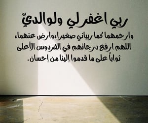 love, دُعَاءْ, and ﺍﻣﻴﻦ image