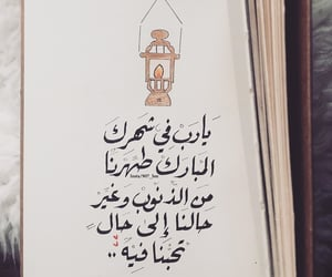الله and رَمَضَان image