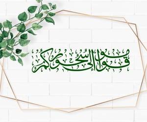 ramadan mubarak, رَمَضَان, and سحور image