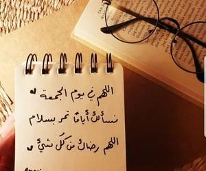 دُعَاءْ, ﻋﺮﺑﻲ, and إسﻻميات image