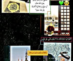 رمضان كريم, محمد صلى الله عليه وسلم, and الله image