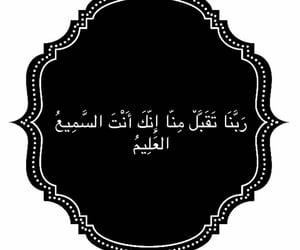 allah, muslim, and Ramadan image