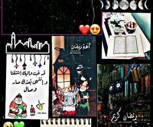 ﺭﻣﺰﻳﺎﺕ, رمضان كريم, and تصميمي image