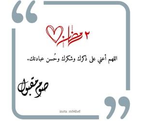 رَمَضَان, ادعيه, and اذكار image