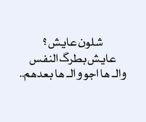 بالعراقي, شعبيات, and النفس image