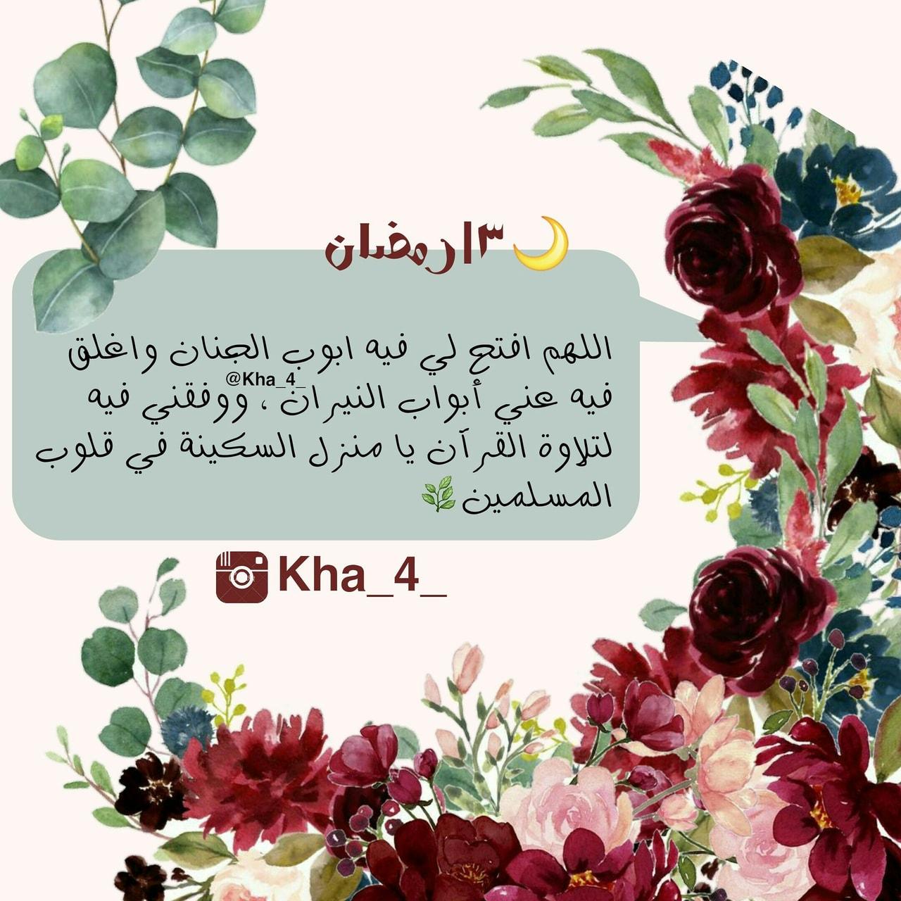 arabic, Ramadan, and اسﻻم image