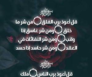 muslim, quran, and قرآن كريم image