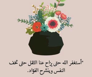 💜, اذكار, and الاستغفار image