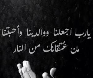 ربِّ, دُعَاءْ, and ﺍﻣﻴﻦ image