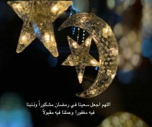 الله, دُعَاءْ, and رَمَضَان image