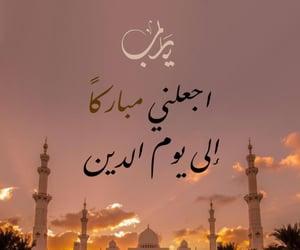 دُعَاءْ, أدعية, and ادعيه image