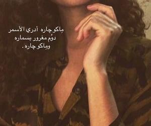 حُبْ, صور بنات, and شعر شعبي image