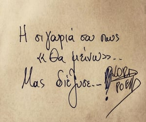 miss you, greek quotes, and ερωτας image