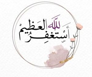 ﻋﺮﺑﻲ, ذكرً, and الاستغفر image