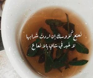 love, حُبْ, and شاي image