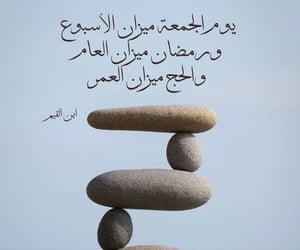 الجُمعة, ﻋﺮﺑﻲ, and رَمَضَان image