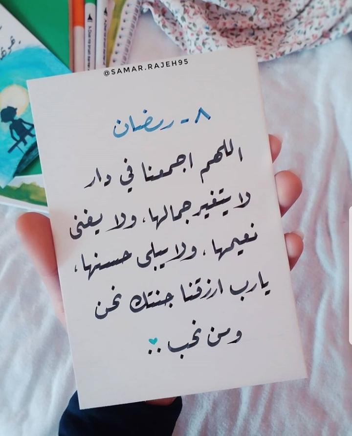 شهر رمضان, كلمات, and رمضان مبارك image