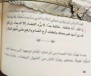 اقتباسات اقتباس, مخطوطات مخطوط خط خطوط, and خاطرة خواطر image