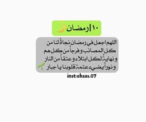 دُعَاءْ, ٌخوَاطِرَ, and رمضان ramadhan image