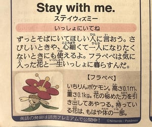 japanese, pokemon, and word image