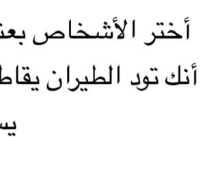 arab, حكم, and arabic image