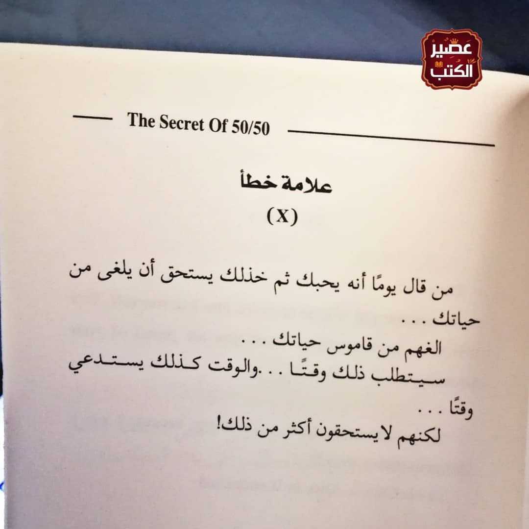 مقتبس من كتاب السر في 50 50 لـ د شهد الشمري