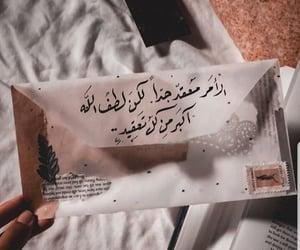 الله, ﻋﺮﺑﻲ, and إسﻻميات image