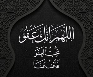 ﻋﺮﺑﻲ, رَمَضَان, and اللهمٌ image