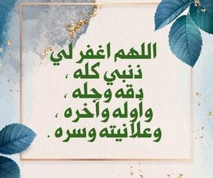 ربِّ, دُعَاءْ, and رَمَضَان image